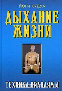 "книга ""Дыхание жизни"""
